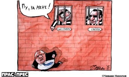 Карикатура на деня – 11-05-2021