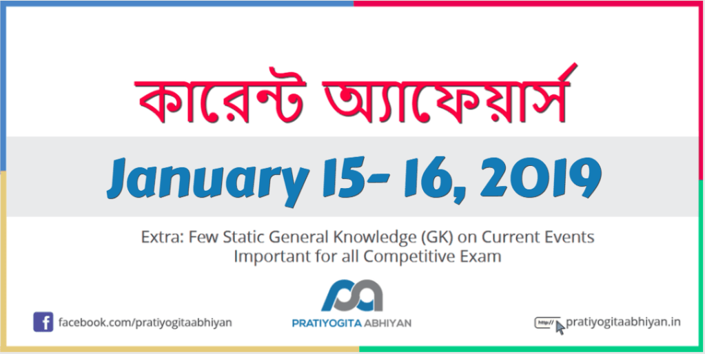 Bengali Current Affairs GK: January 15-16, 2019