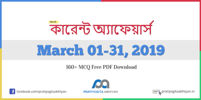 Bengali Current Affairs GK PDF Download: March, 2019