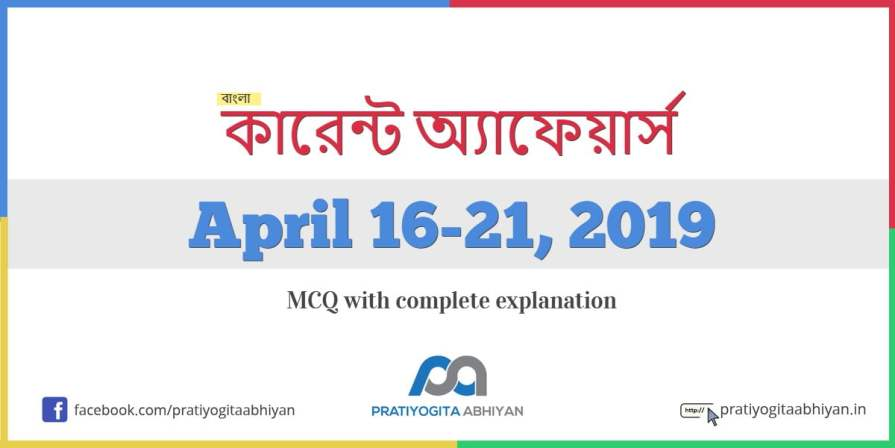 Bengali Current Affairs GK: April 15-21, 2019