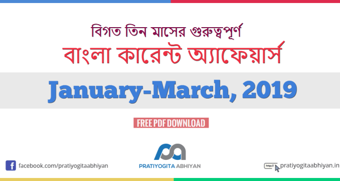 Last 3 month's Bengali Current Affairs PDF Download (January- March 2019)