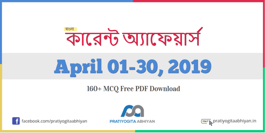Bengali Current Affairs GK PDF Download: April 2019