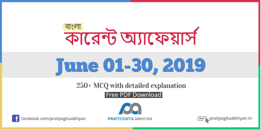 Bengali Current Affairs GK PDF Download: June 2019