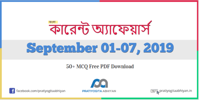 Bengali Current Affairs GK: 1-7 September 2019