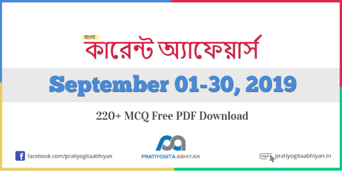Bengali Current Affairs GK PDF Download: September 2019