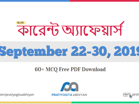 Bengali Current Affairs GK: 22-30 September 2019
