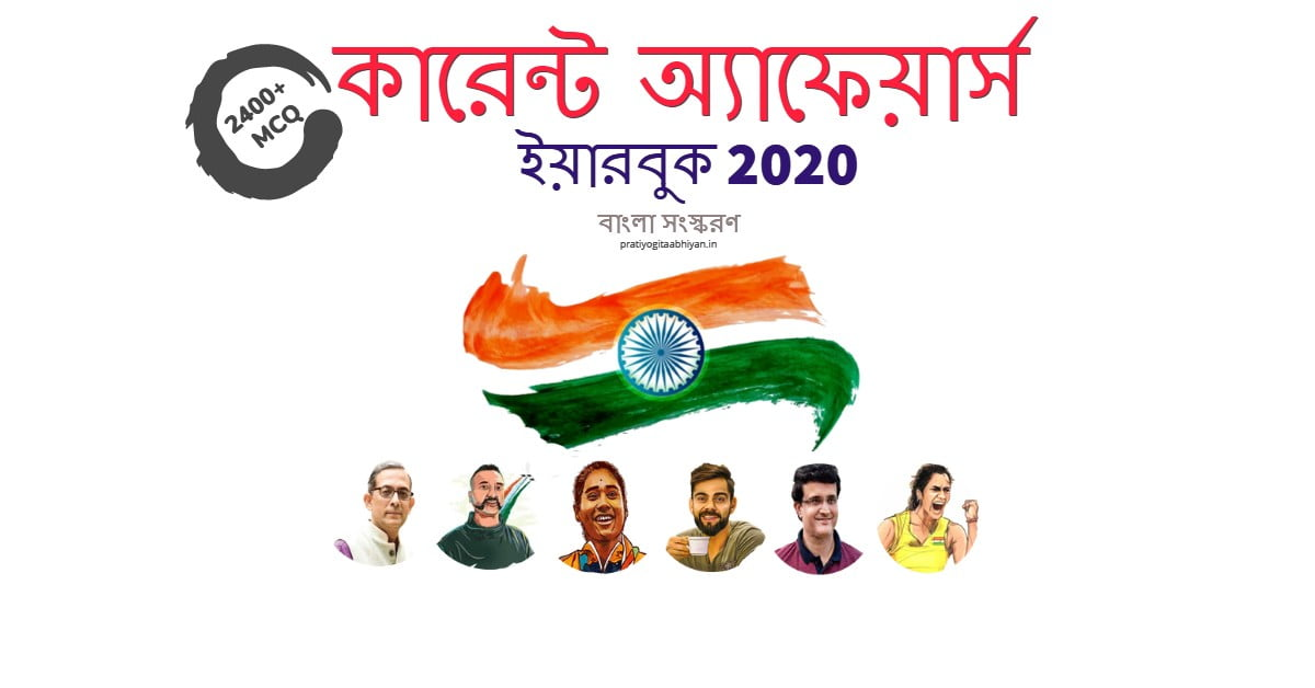 Bengali Current Affairs India Yearbook 2020 Free PDF Download