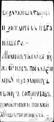 Свастика вместо подписи импераптрицы