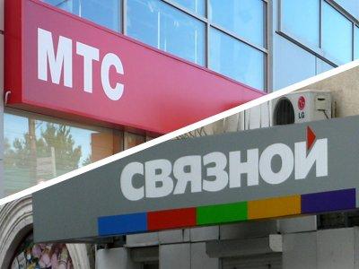 Структура «Связного» потребовала в суде от МТС 681 млн руб