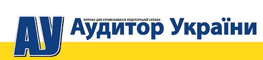 http://www.auditorukr.com.ua/journal/