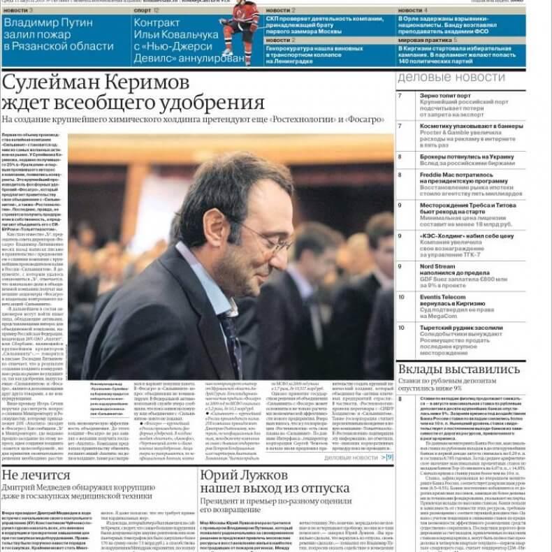 объявление в российской газете о банкротстве