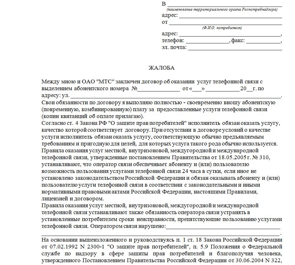 কিভাবে ইন্টারনেটের মাধ্যমে Rospotrebnadzor একটি অভিযোগ লিখুন