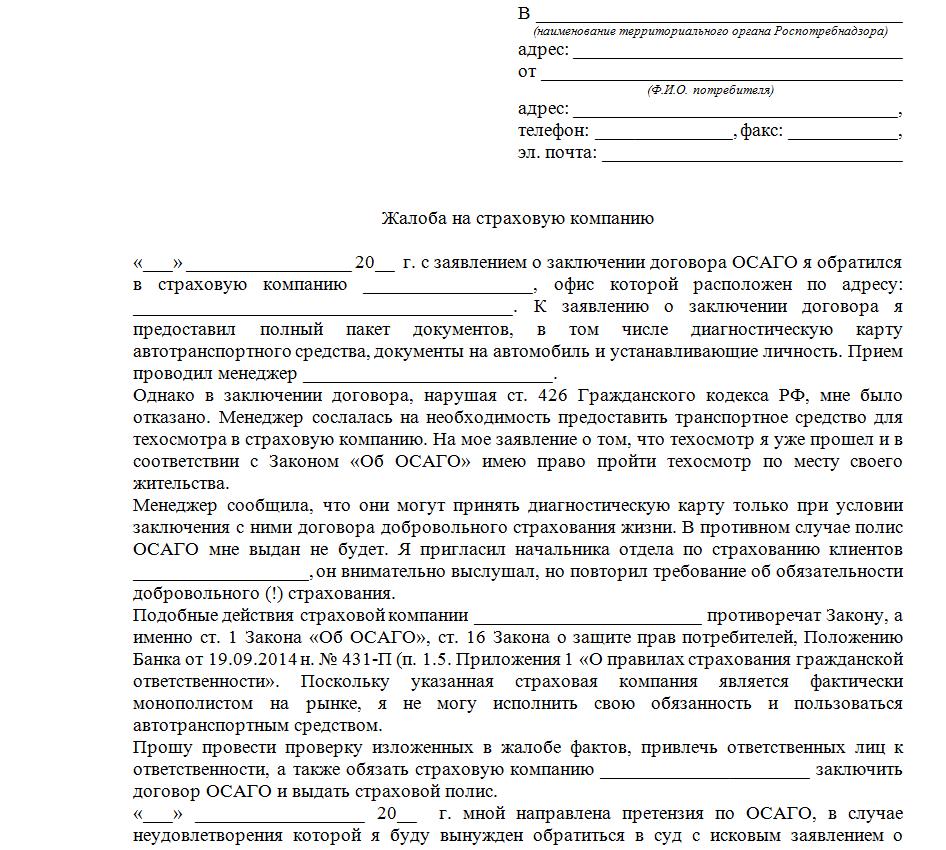 Skriv en klage til Rospotrebnadzor