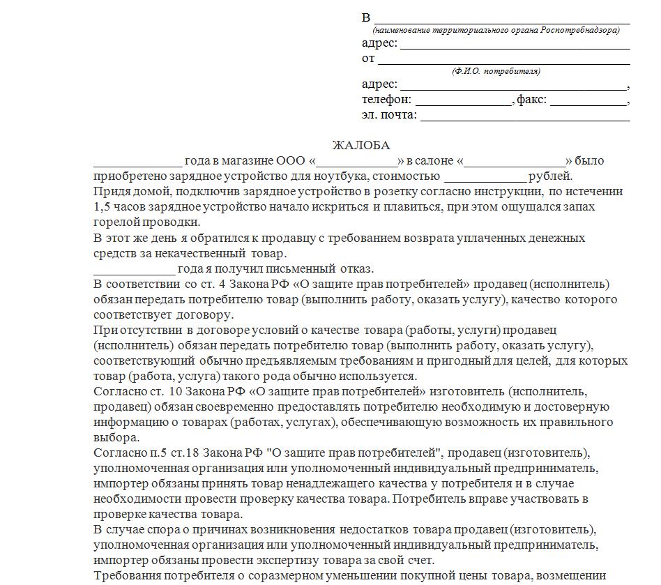 A bűnösséget büntetni fogják. Vagy hogyan kell írni a panaszt Rospotrebnadzor 2019-ben?