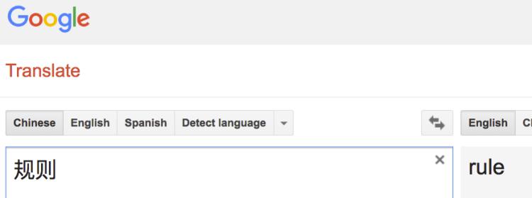 google-translate-c-e