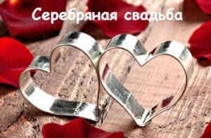 Річниці весіль від 20 до 30 років: від порцелянової до перлової