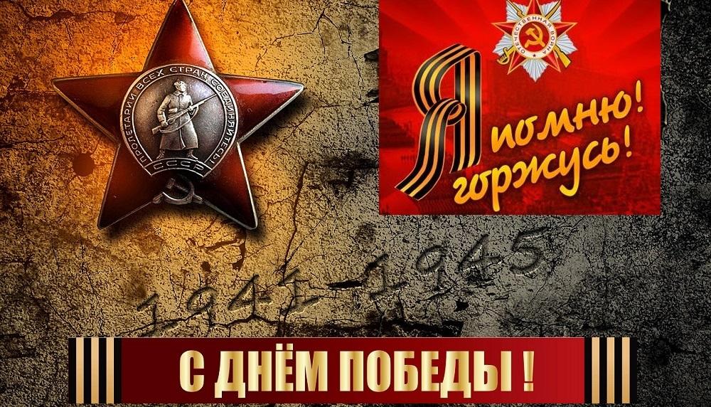 поздравление с днем победы и список фильмов о войне к 9 мая
