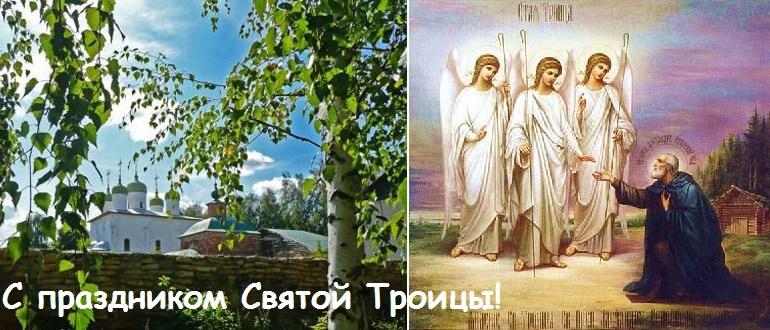 праздник святая троица