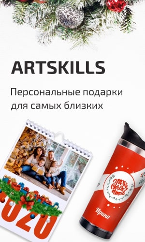магазин артскиллс