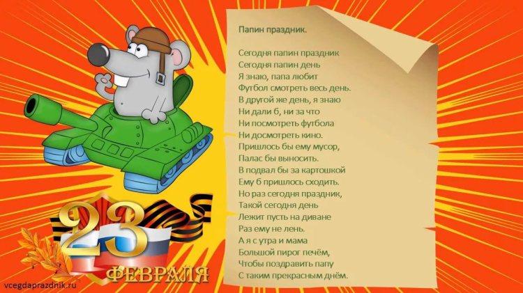 открытка папе на День защитника Отечества