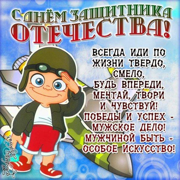 открытка на День защитника Отечества