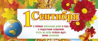 1 сентября стихи поздравления
