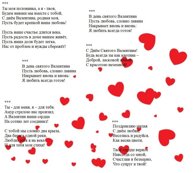 стихотворения на 14 февраля