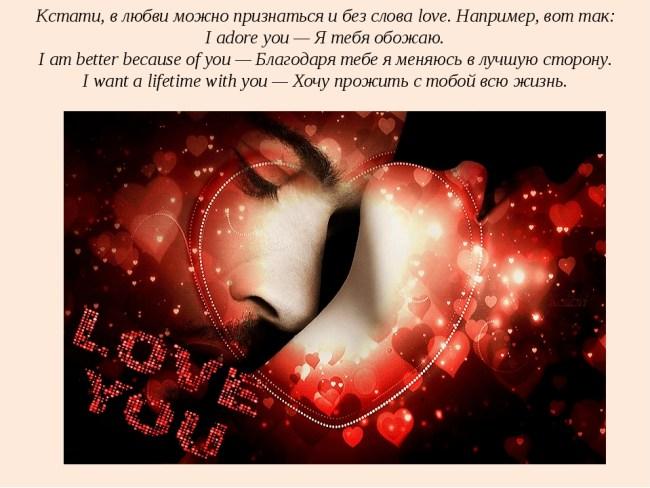признание без слова любовь