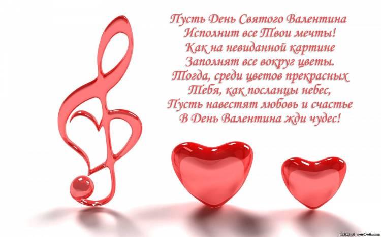 сердце-скрипичный ключ