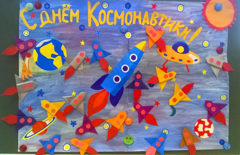 заливаем открытка с днем космонавтики своими руками 3 класс объём высчитать