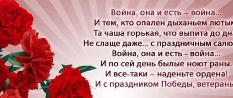 стихи на 9 мая