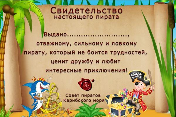 диплом настоящего пирата
