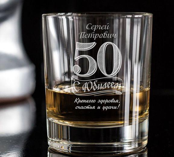 именные бокалы для виски