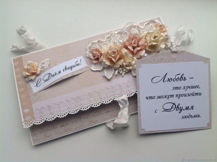 свадебный конверт для денег