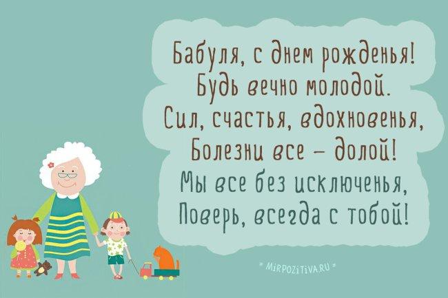 поздравление для бабушки