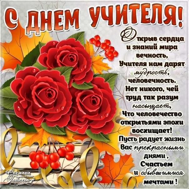 Поздравлением, открытки с днем учителя стих