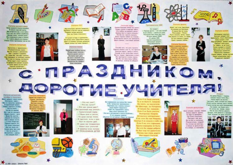 стенгазета для учителей