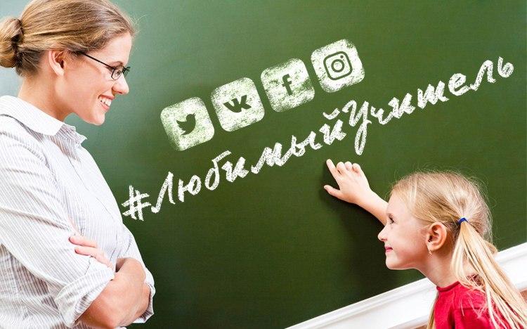 соцсети учителя