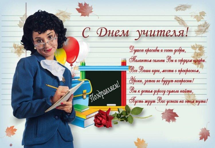 пожелание учителям