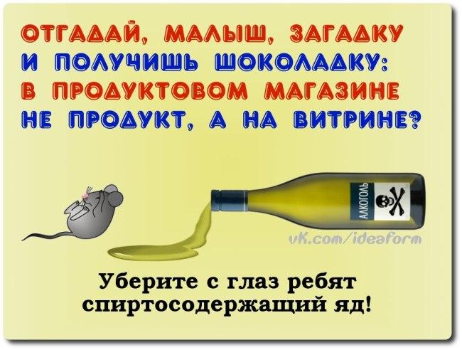 загадка про алкоголь