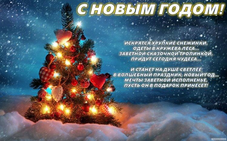 стихотворение на новый год
