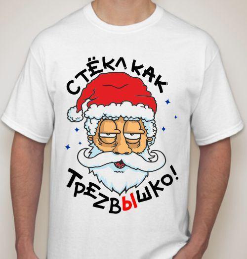 мужская новогодняя футболка