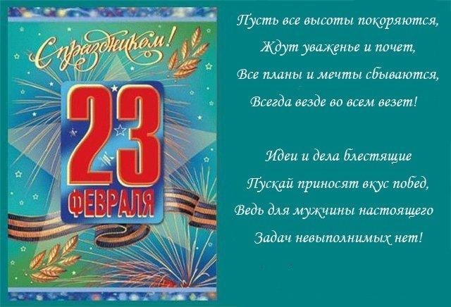 открытка на 23 февраля