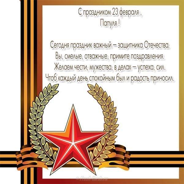 открытка на 23 февраля папе
