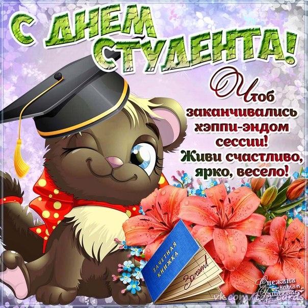 поздравление с Днем студента