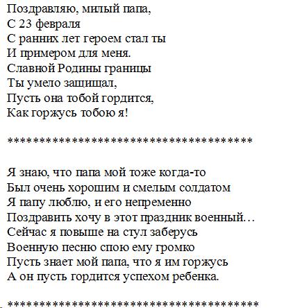 стихи для папы на 23 февраля