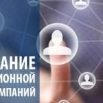 Исследование коммуникационной активности в Санкт-Петербурге