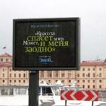 Торги по наружной рекламе в Санкт-Петербурге: новый этап