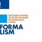 Выставка спортивной формы «Зенит» откроется в ДЛТ