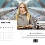 Вышел календарь «Читающие девушки в метро»